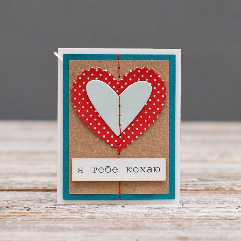 Я по тебе кохаю открытки